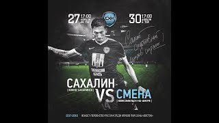 Sakhalin vs Smena Komsomolsk full match