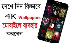 4K Wallpapers and Backgrounds for your Android Mobile-Best Android apps