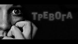 тревога, депрессия, беспричинное беспокойство избавляемся видео тренинги и консультация по скайпу(Вы можете приобрести - фильмы-тренинги по избавлению от многих ваших невротических проблем, измените качес..., 2015-05-17T18:18:48.000Z)