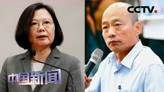 [中国新闻] TVBS最新民调 蔡英文支持度领先韩国瑜8个百分点 | CCTV中文国际