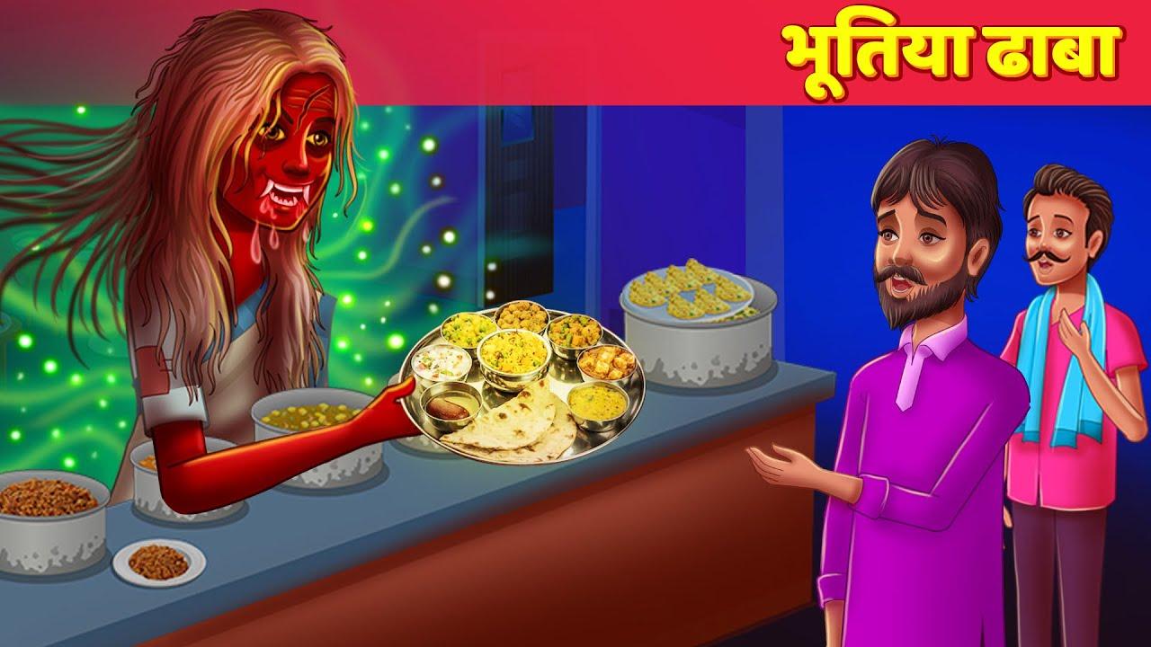 भूतिया ढाबा Horror Story हिन्दी कहानियां Moral Stories Hindi Kahani & Hindi Fairy Tales For Teens