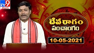 Devaragam : Panchangam - TV9 Exclusive
