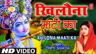 खिलौना माटी का I Khilona Maati Ka I TRIPTI SHAKYA I Nirgun Bhajan, Kabhi Ram Banke Kabhi Shyam Banke
