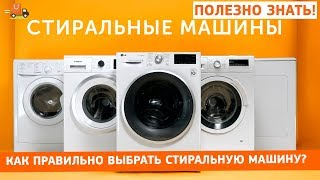 видео Как определиться с выбором стиральной машины