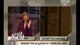 محافظة القاهرة تكشف تفاصيل قرار هدم فندق الكونتننتال .. فيديو