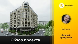 Revit Talks Архитектор Дмитрий Трибунский  - обзор проекта в Revit