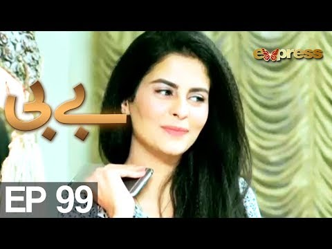 BABY - Episode 99 - Express Entertainment Drama