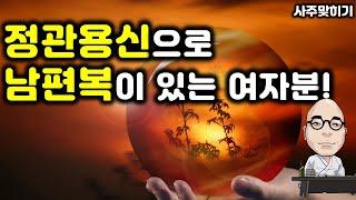 """사주맞히기""""78.정관용신으로 남편복이 있는 여자분!"""""""