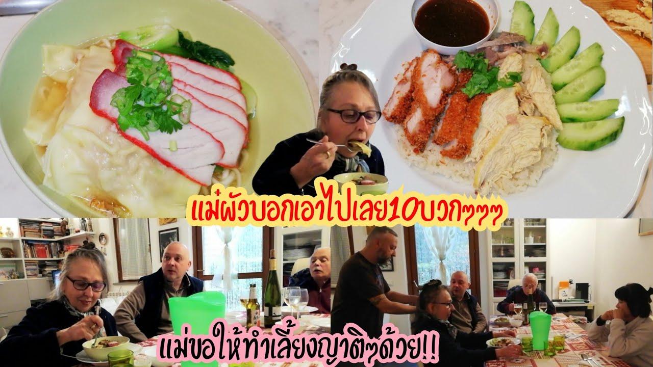 ฝรั่งติดใจสุดๆ‼️จนชมไม่หยุด ขอให้ทำอีก‼️บะหมี่เกี๊ยว, ข้าวมันไก่ #cibi Thai