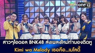 ไอดอลสาว BNK48 ส่งเพลงใหม่