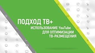 Подход ТВ+. Использование YouTube для оптимизации ТВ-размещения