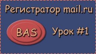 BAS | Урок №1 | Регистратор почты | Создание проекта, Ввод данных пользователя