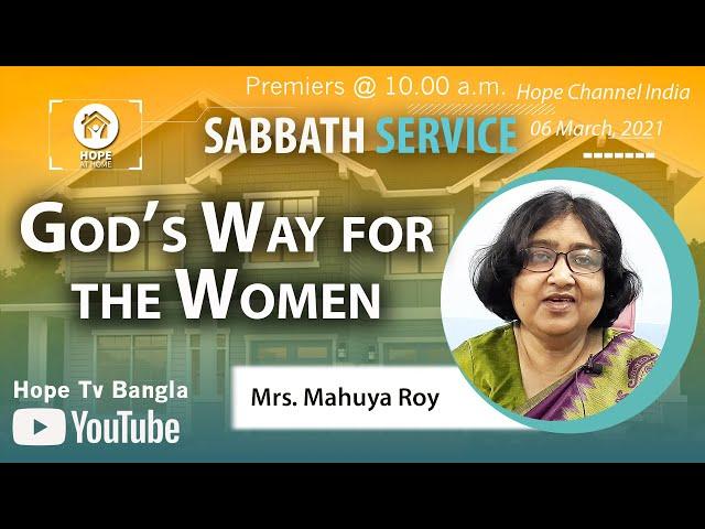 Bangla Sabbath Service   God's Way for the Women   Mrs. Mahuya Roy   06 March 2021