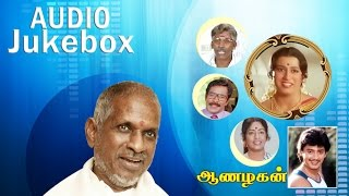 Aan Azhagan  Audio Jukebox  Ilaiyaraaja Official