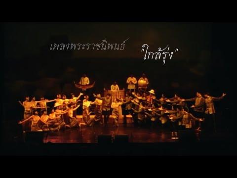 เพลงพระราชนิพนธ์ ใกล้รุ่ง ~ Suanplu Chorus