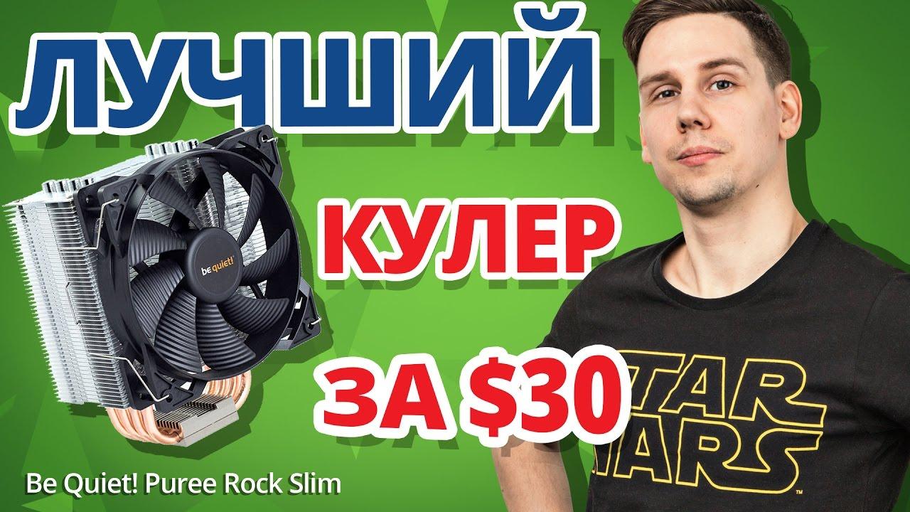 Обзор Be Quiet! Pure Rock Slim BK008 кулера для ПК