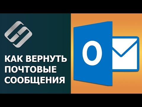 ⚕️ Восстановление данных Outlook 📧 после сбоя, форматирования, удаления писем, контактов или Pst