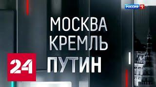 москва. Кремль. Путин. От 08.12.19
