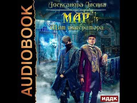 """2001874 Аудиокнига. Лисина Александра """"Мар. Книга 2. Щит императора"""""""