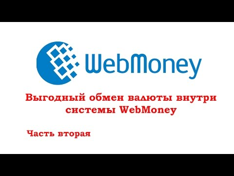 Выгодный обмен WMZ на WMR в WebMoney. Часть 2 (расширенная)