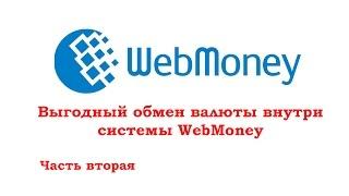 Выгодный обмен WMZ на WMR в WebMoney. Часть 2 (расширенная)(Вторая часть урока, в которой я покажу как наиболее выгодно обменять WMZ на WMR. По данному принципу можно меня..., 2016-02-19T14:53:20.000Z)