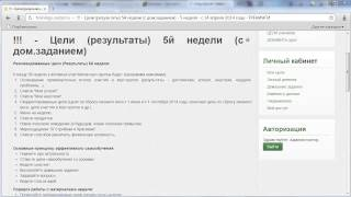 Онлайн-тренинг «Стройнеем вместе!», неделя 5, урок 1, автор – Оксана Старкова