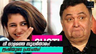 നീ നാളത്തെ സൂപ്പർതാരം! ഋഷിയുടെ പ്രവചനം! Rishi Kapoor Fanboys Over Priya Varrier