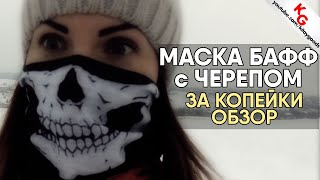 🗿 Бандана маска череп - Бафф из Китая. Честный обзор! Video