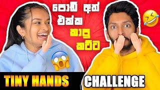 TINY HANDS CHALLENGE | පොඩි අත් එක්ක කාපු කට්ට | AIYAI NANGI | SL TRISH