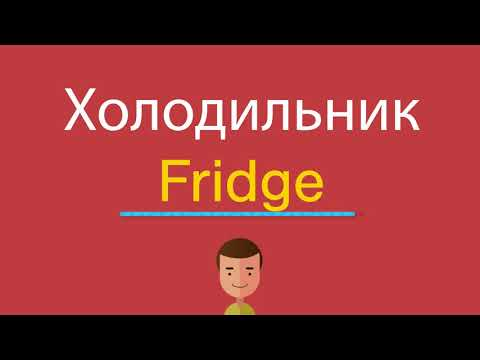 Как будет по английски холодильник