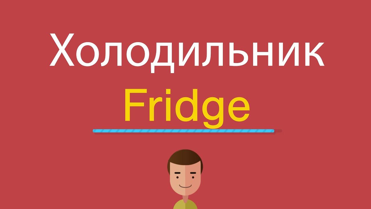 Холодильник очень долго работает
