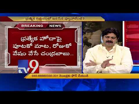 Will Modi Govt allow No Confidence Motion? || Question Hour with JanaSena Sridhar - TV9