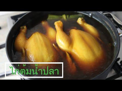 ไก่ต้มน้ำปลา อร่อยที่สุดในสามโลก !!! น้ำจิ้มสุดจี๊ดดด Thai famous poached chicken with fish sauce