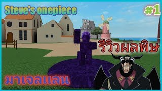 Roblox: Steve's onepiece The demon result review of Magelan Toxic Effects #1