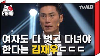 [티비냥] 나라발전연대 1화! 김재우에게 '남녀평등'이…