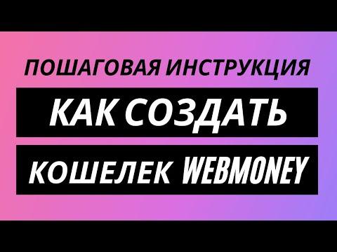 Создать кошелек в электронной платежной системе WebMoney (Вебмани)