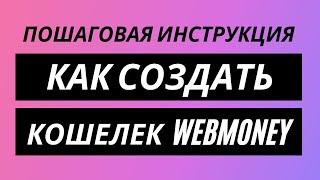 Создать кошелек в электронной платежной системе WebMoney (Вебмани)(Видео обзор - как создать себе кошелек в электронной платежной системе #Webmoney (#ВебМани). WebMoney (по русски:..., 2016-03-04T07:11:41.000Z)
