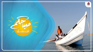 يوم برفقة صياد في بير علي بشبوة