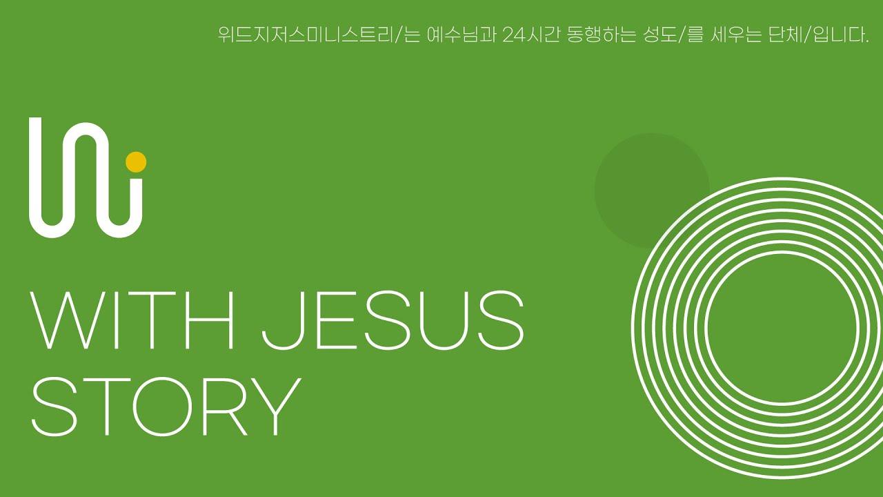 예수동행운동 후원안내