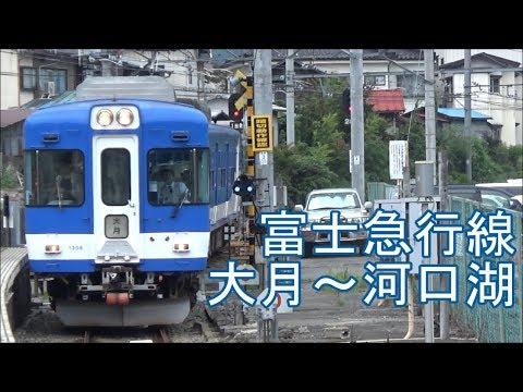 全区間前面展望富士急行線《普通》大月~河口湖 Fujikyuko Line《Local》Otsuki~Kawaguchiko