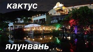 Фото CACTUS RESORT SANYA 4 Обзор Отель Кактус Ялунвань Хайнань Китай