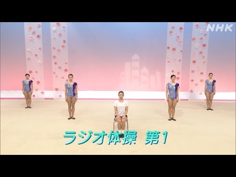 [テレビ体操] ラジオ体操第1 | NHK