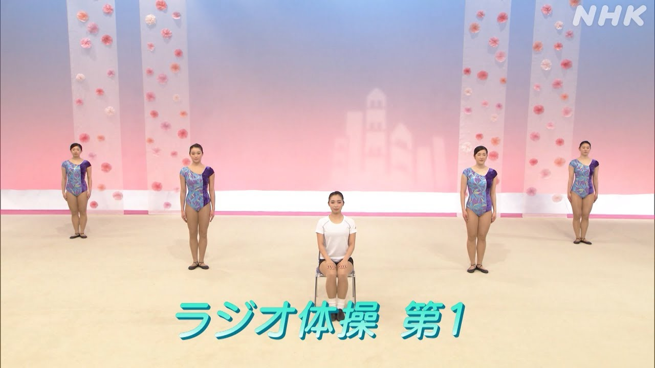 ラジオ 体操 第 一 時間 ラジオ体操 - NHK