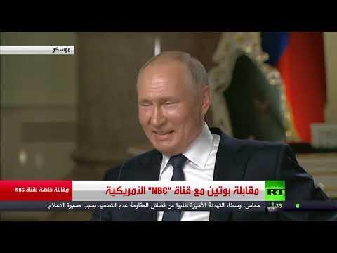 تسجيل كامل لمقابلة الرئيس بوتين مع قناة -ان بي سي- الأمريكية  - نشر قبل 2 ساعة