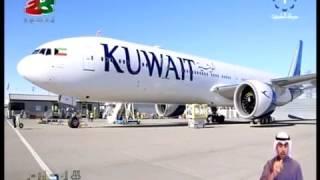تلفزيون،الكويت : برنامج #انجازات .. صفقة  الكويتية  بوينغ 777-300ER