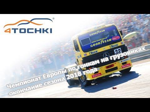 Goodyear на чемпионате Европы по гонкам на грузовиках - окончание сезона 2018 года