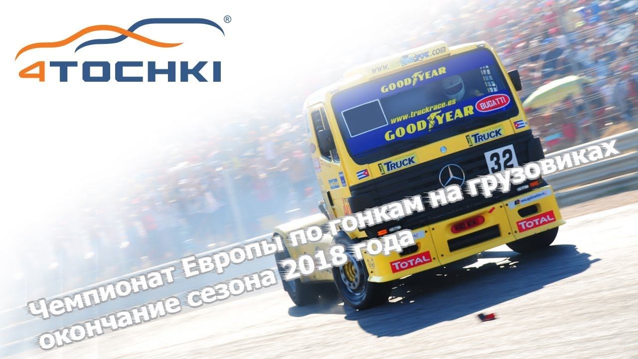 Goodyear на чемпионате Европы по гонкам на грузовиках - окончание сезона 2018 года на 4 точки.