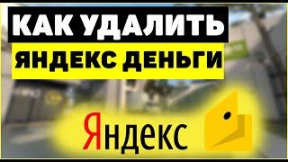 Как удалить Яндекс Деньги?(Читайте тут http://workion.ru/kak-udalit-yandeks-dengi.html По разным причинам люди удаляют свои аккаунты и электронные кошельки..., 2016-07-21T18:43:00.000Z)