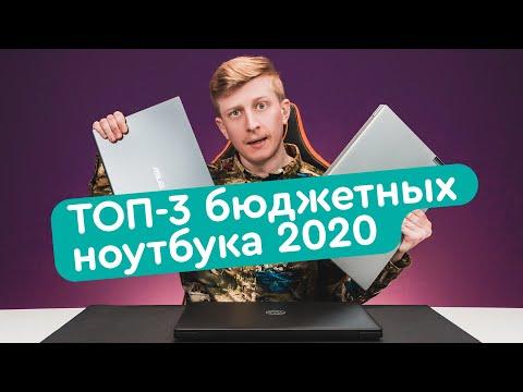 ТОП-3 бюджетных ноутбука 2020: для учебы, работы и игр