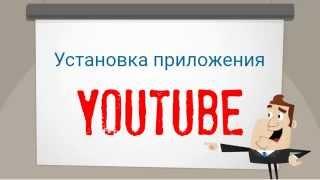 Как установить на страницу Facebook приложение YouTube